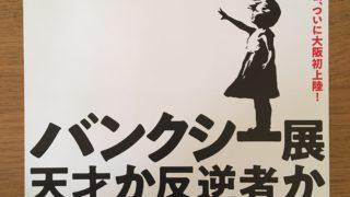 名古屋 グッズ 展 バンクシー
